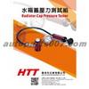 CENS.com Pressure Testor For Radiator Cap