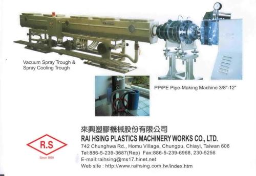 PP/HDPE/PPR管材製造機