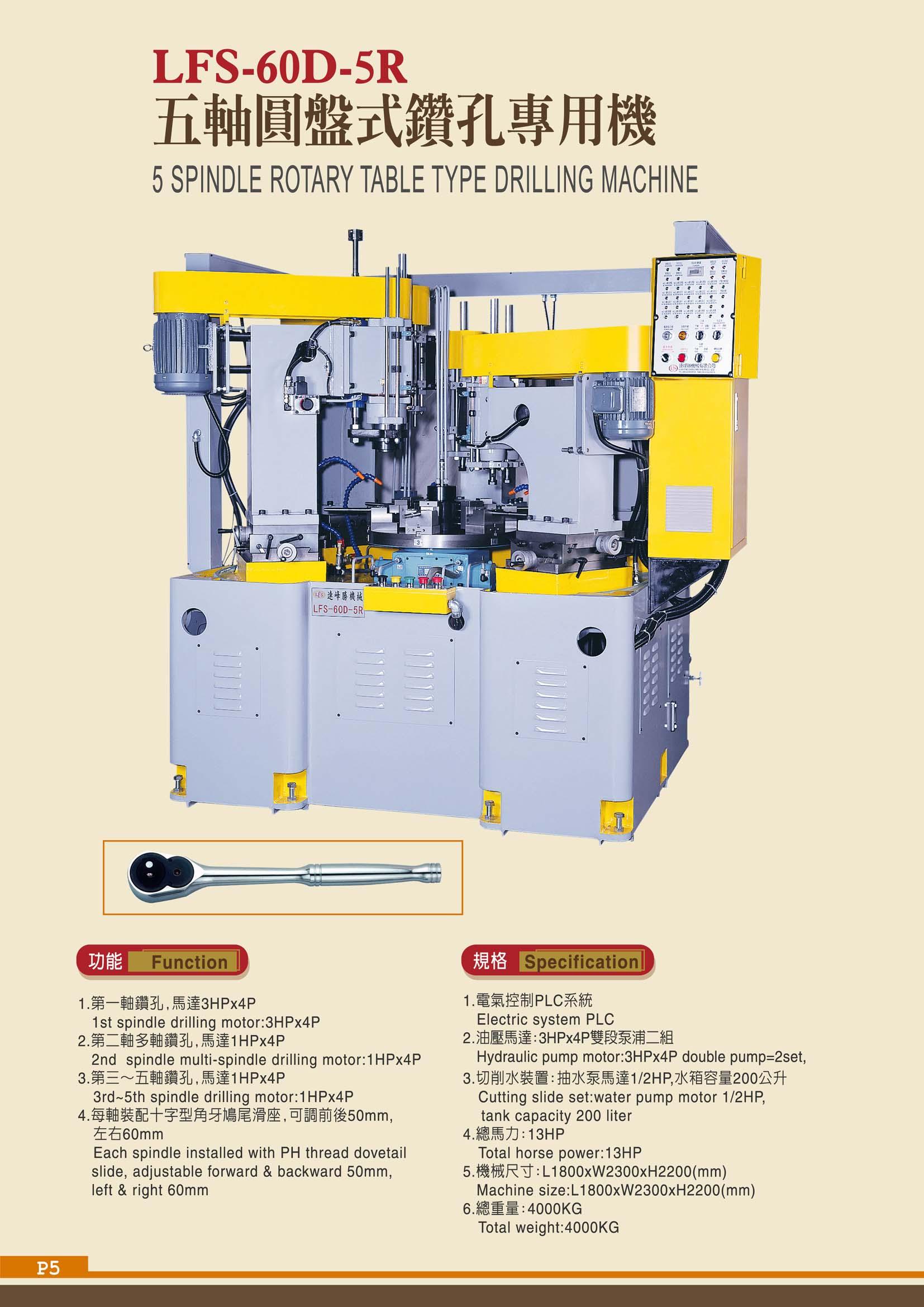 五轴转盘式加工专用机
