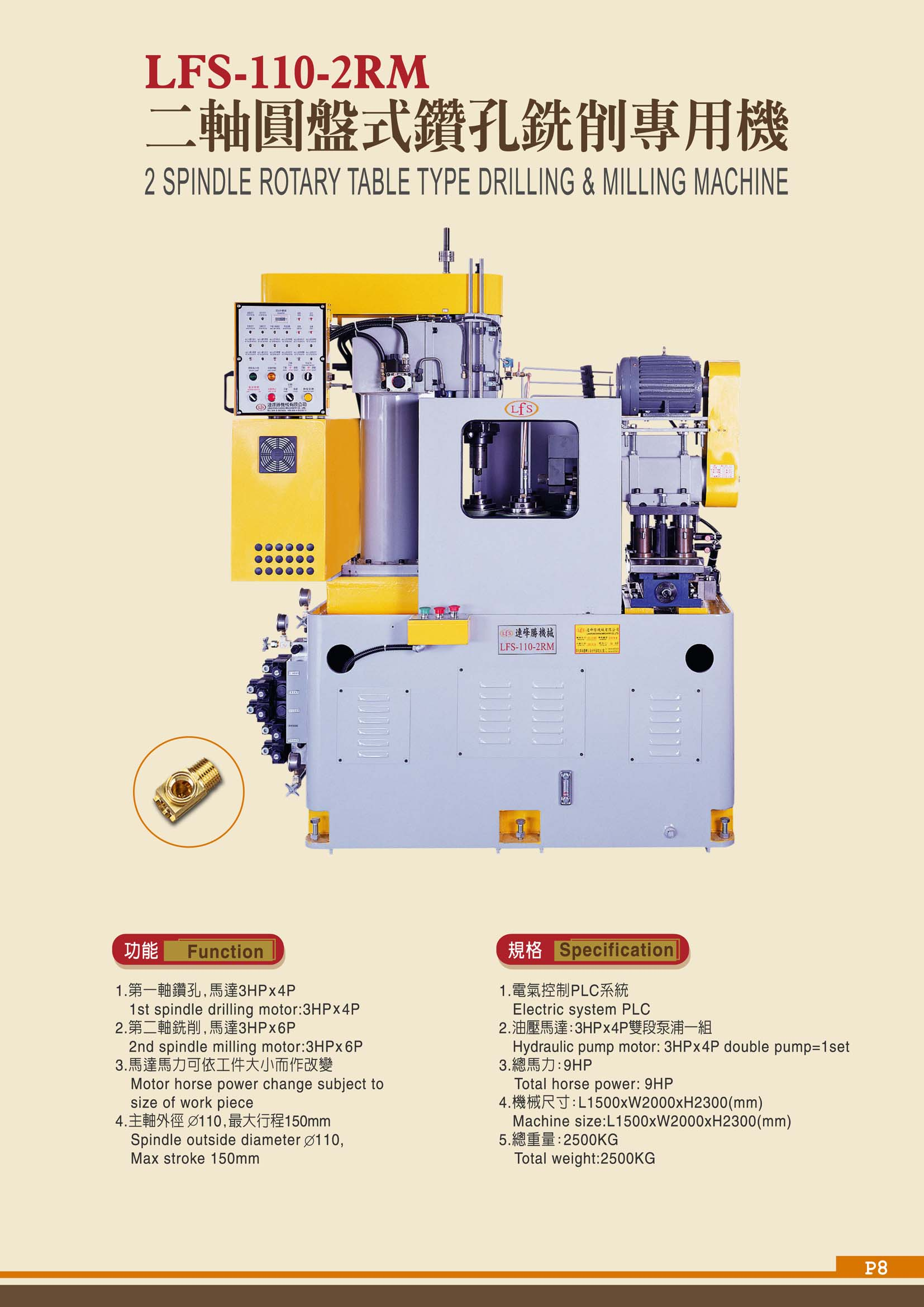 二轴转盘式加工专用机