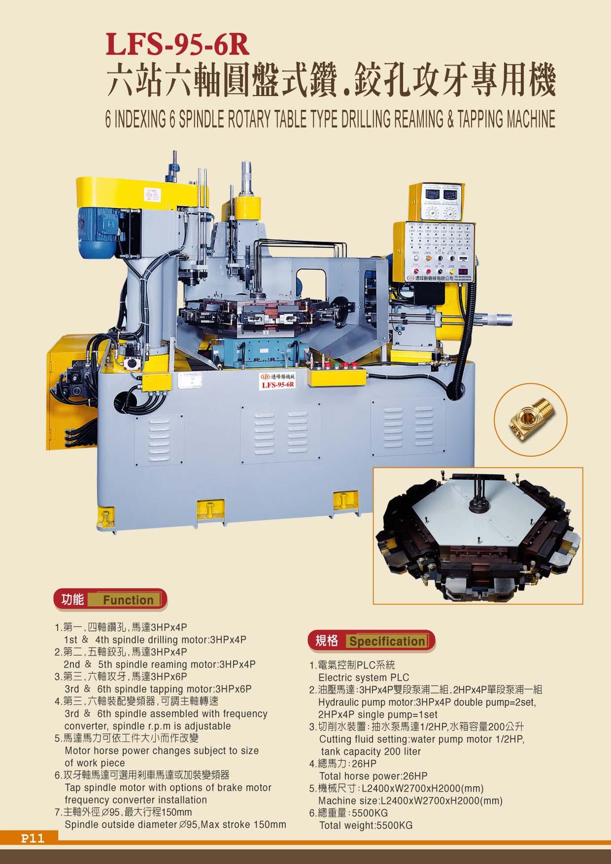 六轴转盘式加工专用机