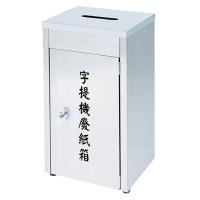 自動提款機用廢紙箱