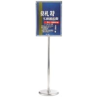 Sign Stand