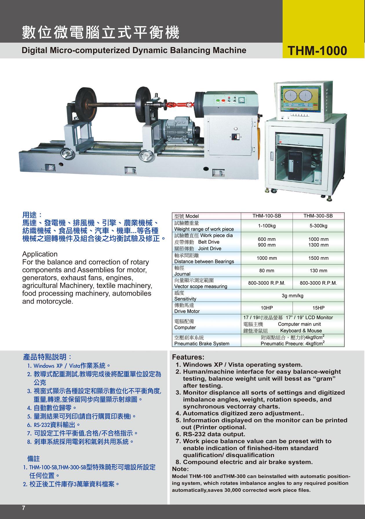 數位微電腦型立式動平衡機