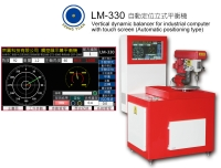 Vertical dynamic balancer for industrial computer with touch screen (Automatic positioning type)