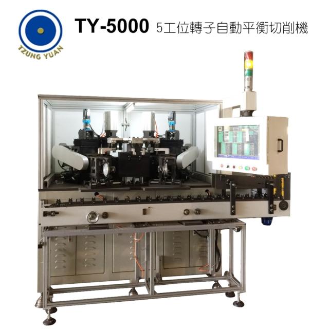 5工位轉子自動平衡切削機