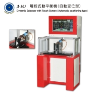 触控式动平衡机(自动定位型)
