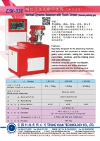 Vertical Dynamic Balancer with Touch Screen (Automatic poaitioning type)