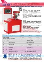 触控式立式平衡机(自动定位型)