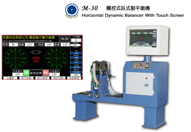 Horizontal Dynamic Balancer With Touch Screer