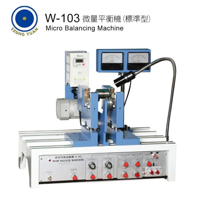 Micro Balancing Machine