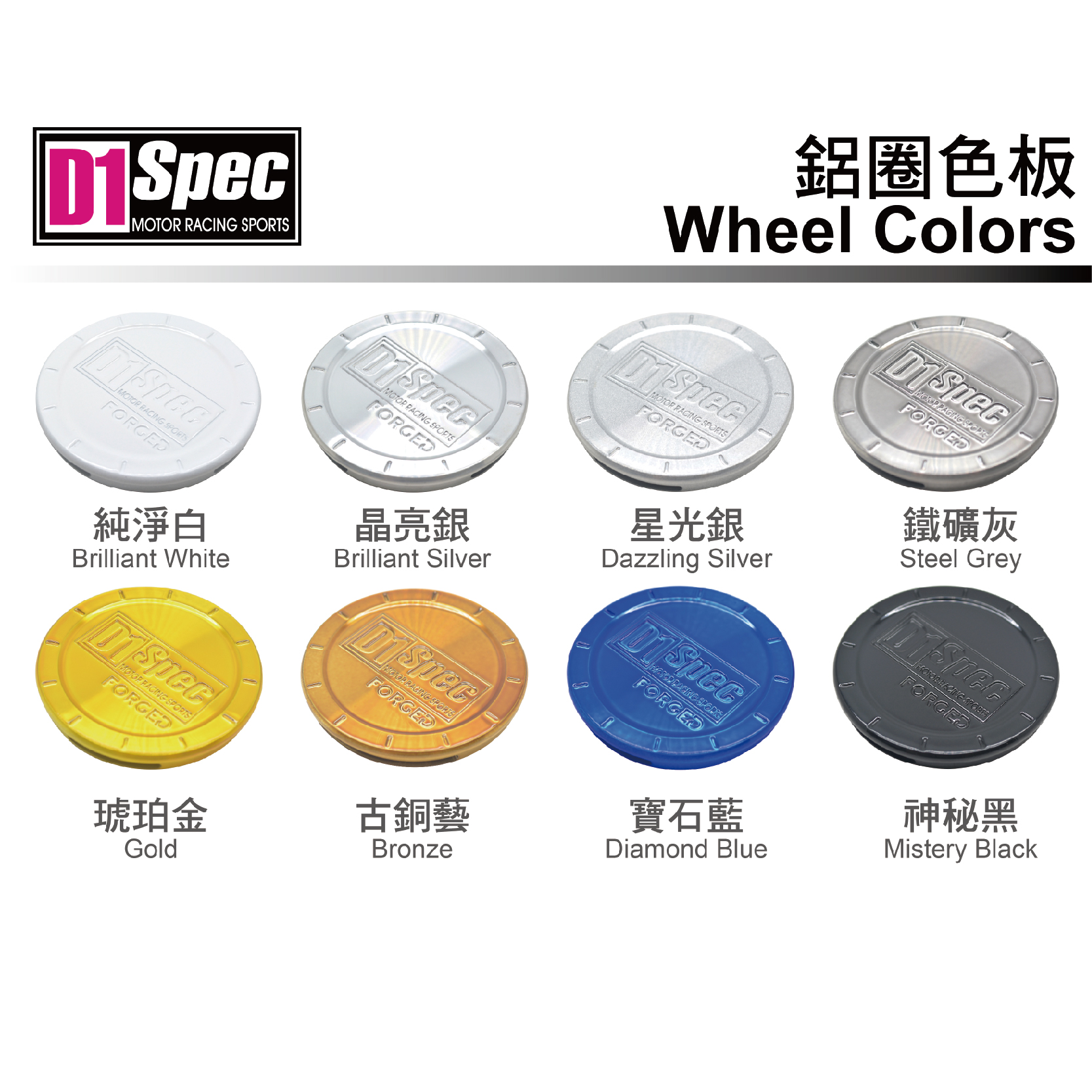 鍛造鋁圈-D1A20002
