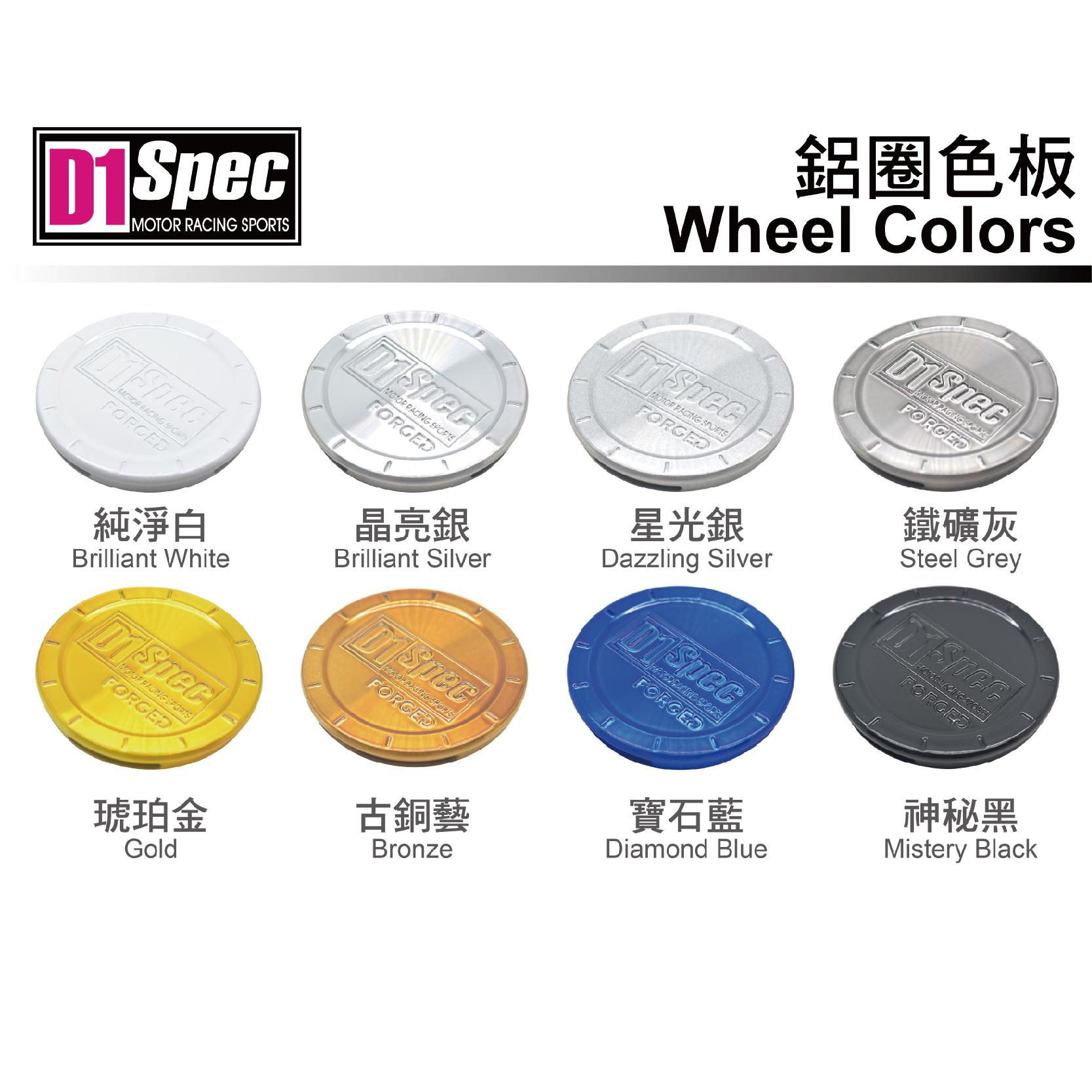 鍛造鋁圈-D1A18002