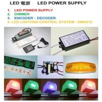 LED电源装置、调光及灯光控制系统