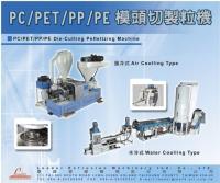 Pelletizing Machine