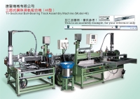 Tri-Sectional Ball-Bearing Track Assembly Machine(Model 46)