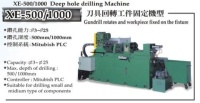 Gundrill Rotates and Workpiece Fixed On The Fixture / Deep Hole Drilling Machine
