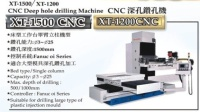 CNC Deep Hole Drilling Machine / Deep Hole Drilling Machine