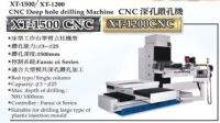 CNC深孔钻孔机