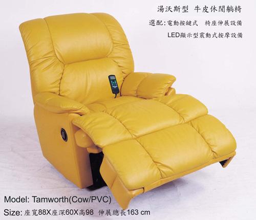 湯沃斯型牛皮休閒沙發躺椅