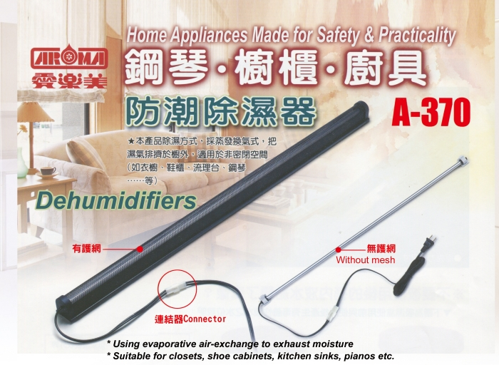 Home Appliances Made for Safety & Practicality