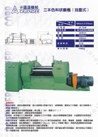 Three-roll mill (hydraulic model)