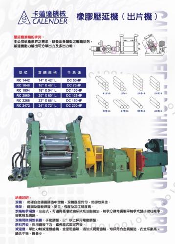 橡胶压延机 (出片机)