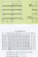 模具架规格表