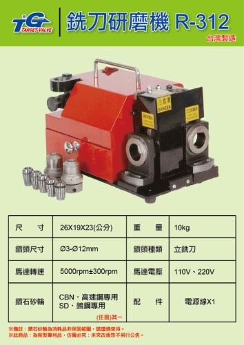 R-312 銑刀研磨機