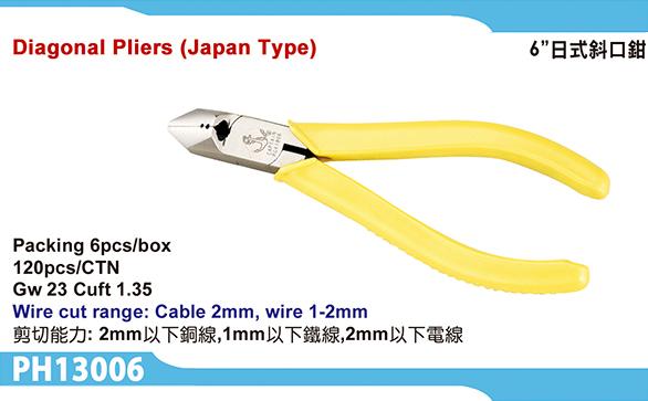 Diagonal Pliers(Japan Type)