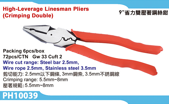 High-Leverage Linesman Pliers (Crimping double)