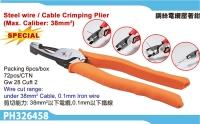 钢丝电缆压著钳