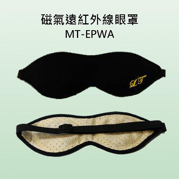 磁氣暨複合能量舒壓眼罩
