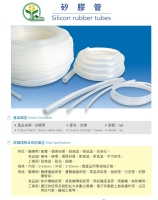 矽胶管-食品/医疗/工业用