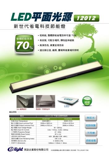 12012 超薄平面照明灯具