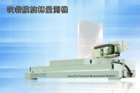 Cens.com Blow film measurement machine NANO-TREND TECHNOLOGY CO., LTD.