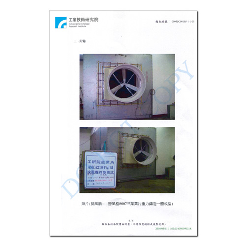 Test Reports by ITRI of Taiwan