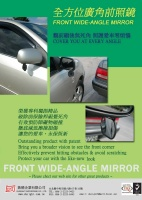 Front Wide-angle Mirror