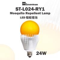 Cens.com 24W 驅蚊燈 七盟電子工業股份有限公司