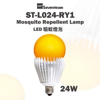 Mosquito Repellent Lamp