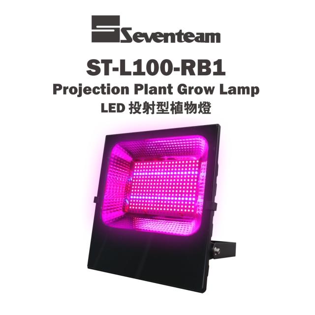 投射型植物生長燈
