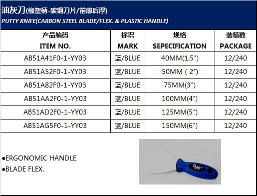 PUTTY KNIFE(CARBON STEEL BLADE/FLEX. & PLASTIC HANDLE)