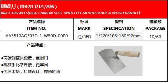 砌砖刀(圆头左口刀片/木柄)