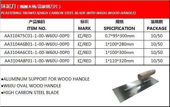 PLASTERING TROWELS(HIGH CARBON STEEL BLADE WITH W60U WOOD HANDLE)