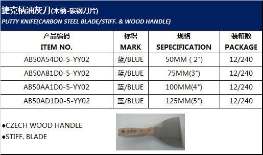 PUTTY KNIFE(CARBON STEEL BLADE/STIFF. & WOOD HANDLE)
