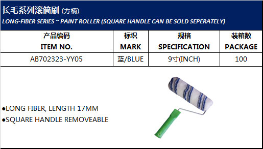 LONG-FIBER SERIES ~ PAINT ROLLER (SQUARE HANDLE CAN BE SOLD SEPERATELY)
