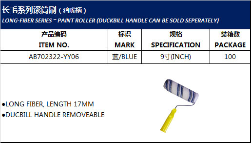 LONG-FIBER SERIES ~ PAINT ROLLER (DUCKBILL HANDLE CAN BE SOLD SEPERATELY)