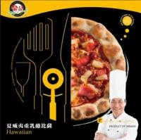 夏威夷重乳酪8吋比薩