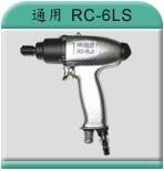 RC-6LS
