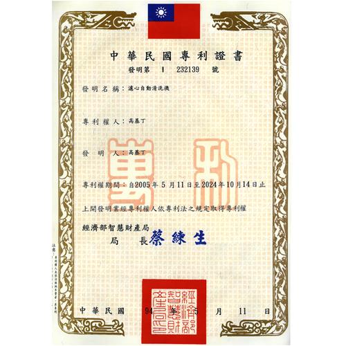 台灣發明專利證書
